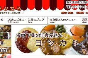 浅草下町商店街を楽しんだ後はここ!洋食ヨシカミのおすすめメニューをご紹介