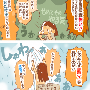 いざ産婦人科‼︎(初診)→どうすりゃ良いんだよぉー!!😭 明石の主婦ブログ