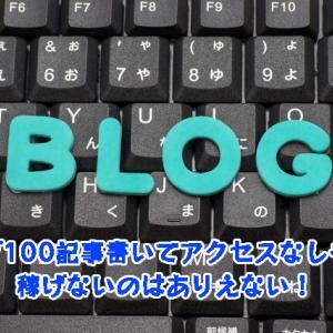 ブログ100記事書いてアクセスなしや0で稼げないのはありえない!