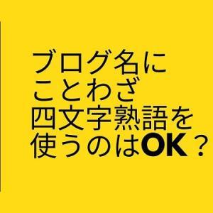 ブログ名にことわざ・四文字熟語を使うのはOK?