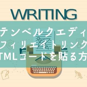 WordPressのグーテンベルクエディタでアフィリエイトリンクやHTMLコードを貼る方法