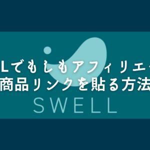 SWELLでもしもアフィリエイトの商品リンクを貼る方法