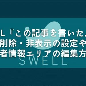 SWELL『この記事を書いた人』の削除・非表示の設定や著者情報エリアの編集方法