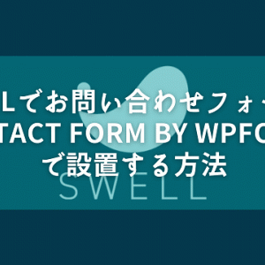 SWELLでお問い合わせフォームをContact Form by WPFormsで設置する方法