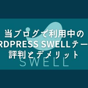 WordPress SWELLテーマの評判とデメリット
