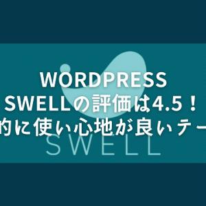 WordPress SWELLの評価は4.5!圧倒的に使い心地が良いテーマ!