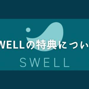 SWELLの特典について