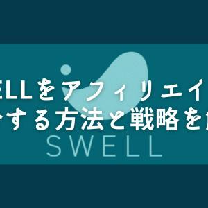SWELLをアフィリエイトで紹介する方法と戦略を解説