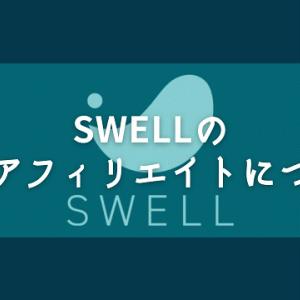SWELLの自己アフィリエイトについて