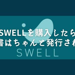 WordPressテーマのSWELLを購入したら領収書はちゃんと発行される?