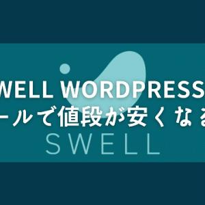 SWELL WordPressはセールで値段が安くなる?