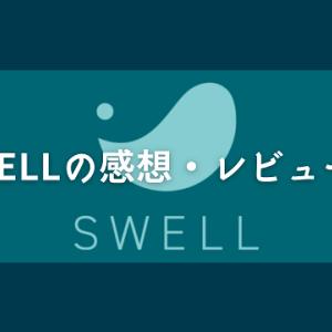 SWELLの感想・レビュー!初めての有料WordPressテーマに超おすすめ!