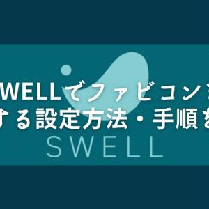 SWELLでファビコンを設置する設定方法・手順を解説