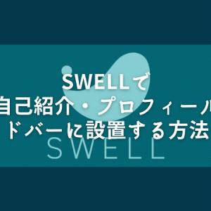 SWELLで自己紹介・プロフィールをサイドバーに設置する方法と手順