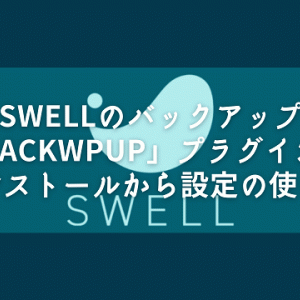SWELLのバックアップ「BackWPup」プラグインのインストールから設定の使い方を解説
