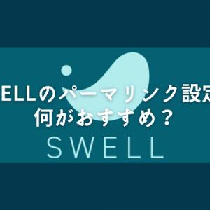 SWELLのパーマリンク設定は何がおすすめ?