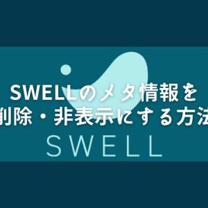 SWELLのメタ情報を削除・非表示にする方法
