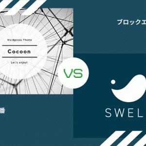 CocoonとSWELLを比較!移行する手順も解説!