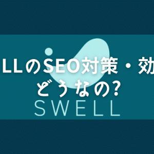 SWELLのSEO対策・効果はどうなの?
