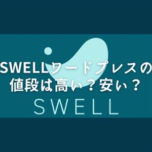 SWELLワードプレスの値段は高い?安い?