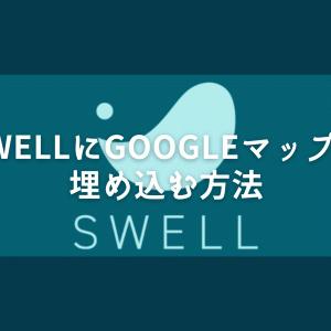 SWELLにGoogleマップを埋め込む方法