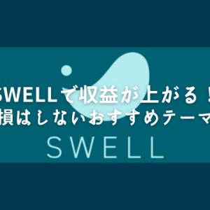 SWELLで収益が上がる!決して損はしないおすすめテーマです。