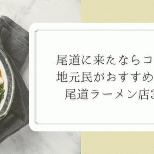 【尾道グルメ】尾道ラーメンならココ!地元の人イチオシの3店舗をご紹介