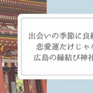 恋愛運だけじゃない!出会いの季節にぴったりの広島縁結び神社3選