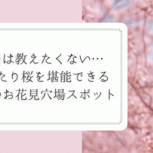 【極秘】内緒にしたい!知る人ぞ知る広島のお花見穴場スポット3選