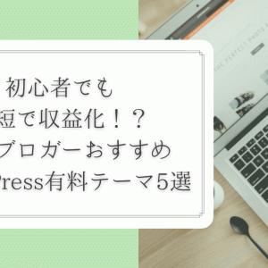 【最短で収益化】人気ブロガーがオススメするWordPress有料テーマ5選