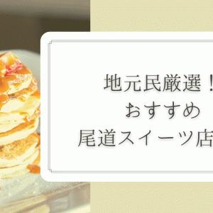 【地元民厳選】尾道旅、食後のデザートに!おすすめスイーツ店3選