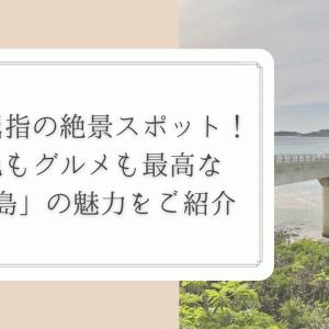 【山口県】角島のおすすめ観光スポットとグルメを4か所ご紹介!