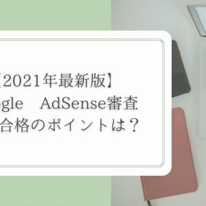 【2021年版】Googleアドセンス審査合格のポイントを伝授!