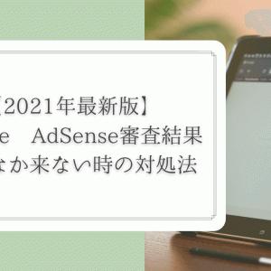 【2021年版】Googleアドセンス審査結果が来ない時の対処法は?