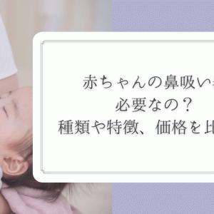 赤ちゃんの鼻吸い器のメリット/デメリットは?種類や特徴、価格を比較