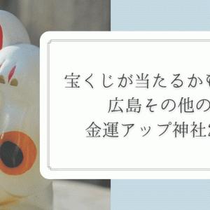 ジャンボ宝くじ5億円当選の方法、こっそり教えます!【広島その他編】