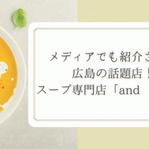 【最新】広島のスープ専門店『and soup(アンドスープ)』メニューや値段は?
