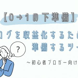 【0→1を目指す】初心者がブログを収益化するために準備するツール