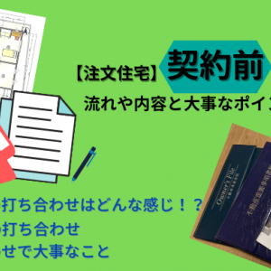 【注文住宅】契約前の打ち合せ!流れや内容と大事なポイント!