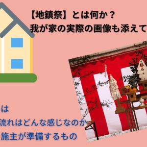【地鎮祭】とは何か?我が家の【地鎮祭】で流れと必要なものを解説!