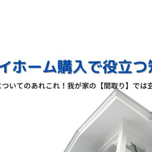 【トイレ】についてのあれこれ!我が家の【間取り】では玄関に配置!