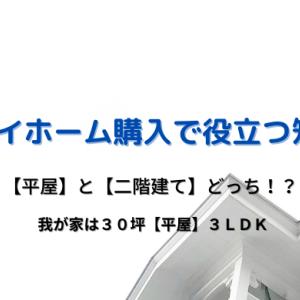 【平屋】と【二階建て】どっち!?我が家は30坪【平屋】3LDK