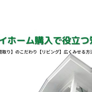 我が家の【間取り】のこだわり【リビング】広くみせる方法【5選♪】