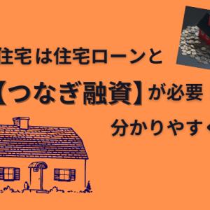注文住宅は住宅ローンと【つなぎ融資】が必要!?分かりやすく解説♪