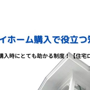 マイホーム購入時にとても助かる制度!【住宅ローン控除】
