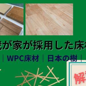 我が家が採用した床材【DAIKEN|WPC床材|日本の樹】について