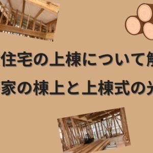 注文住宅の上棟について解説!我が家の棟上と上棟式の光景もご紹介♪