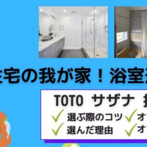 注文住宅の我が家!浴室選び【TOTO サザナを採用】選んだ理由!