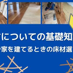 床材についての基礎知識!注文住宅で家を建てるときの床材選びは重要!