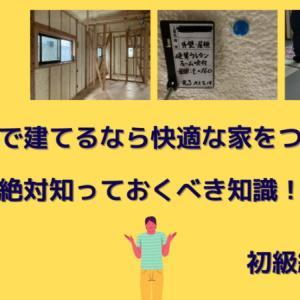 注文住宅で建てるなら快適な家をつくろう!絶対知っておくべき知識!